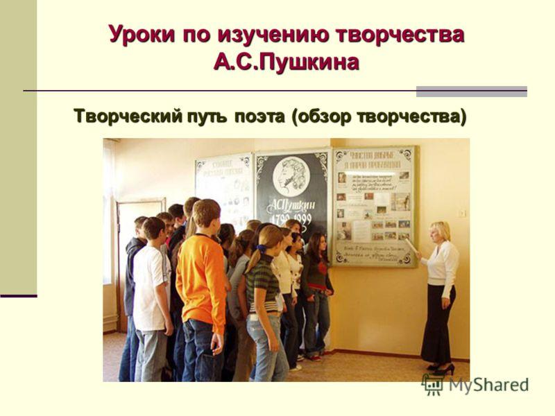 Творческий путь поэта (обзор творчества) Уроки по изучению творчества А.С.Пушкина