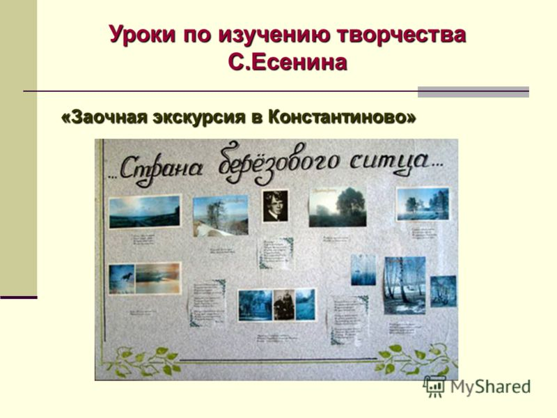 «Заочная экскурсия в Константиново» Уроки по изучению творчества С.Есенина