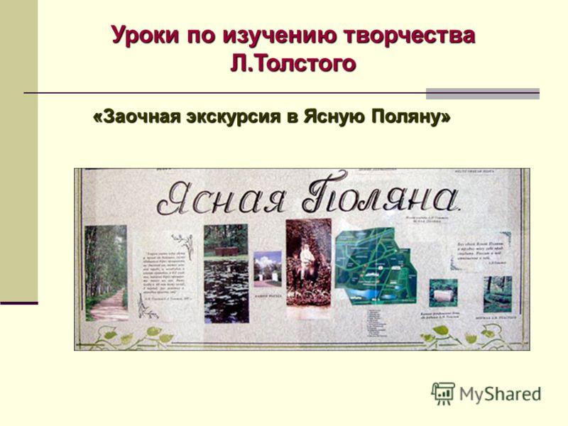 «Заочная экскурсия в Ясную Поляну» Уроки по изучению творчества Л.Толстого