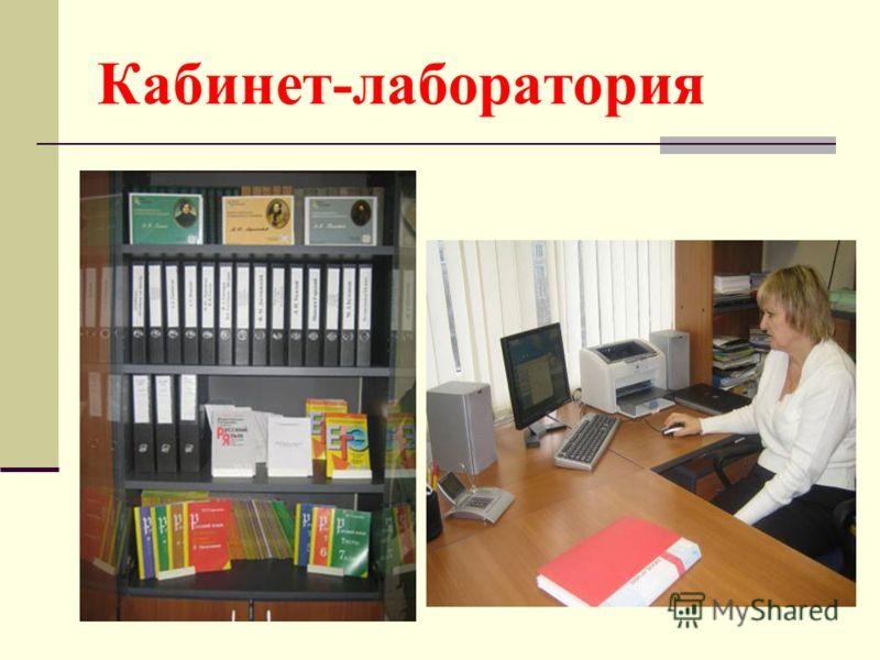 Кабинет-лаборатория