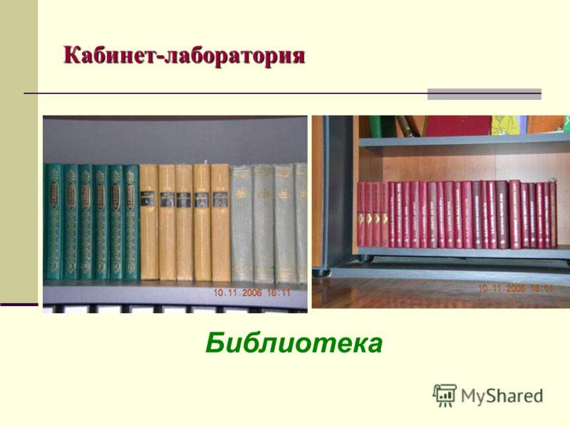 Кабинет-лаборатория Библиотека