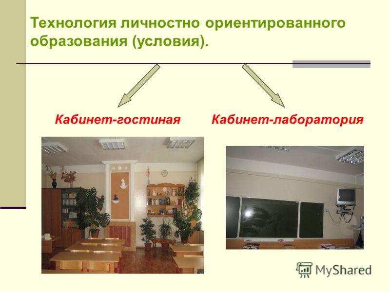 Кабинет-гостинаяКабинет-лаборатория Технология личностно ориентированного образования (условия).