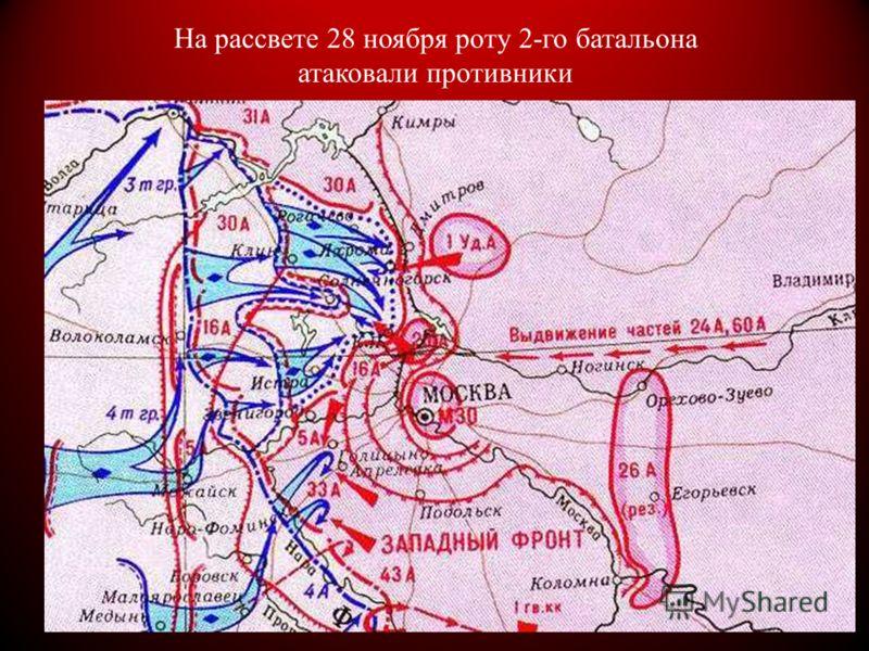 На рассвете 28 ноября роту 2-го батальона атаковали противники
