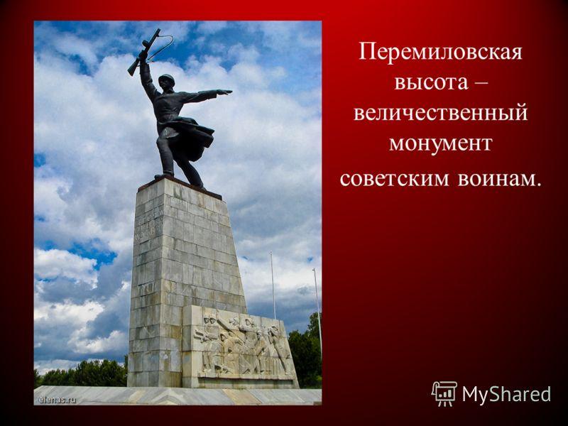 Перемиловская высота – величественный монумент советским воинам.