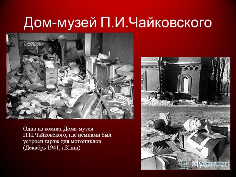 Дом-музей П.И.Чайковского Одна из комнат Дома-музея П.И.Чайковского, где немцами был устроен гараж для мотоциклов (Декабрь 1941, г.Клин)