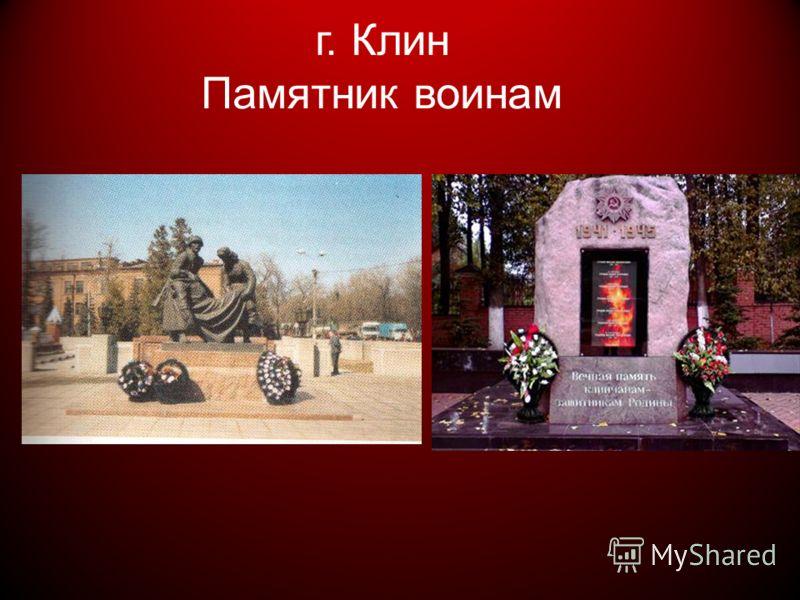 г. Клин Памятник воинам