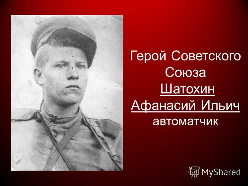 Герой Советского Союза Шатохин Афанасий Ильич автоматчик