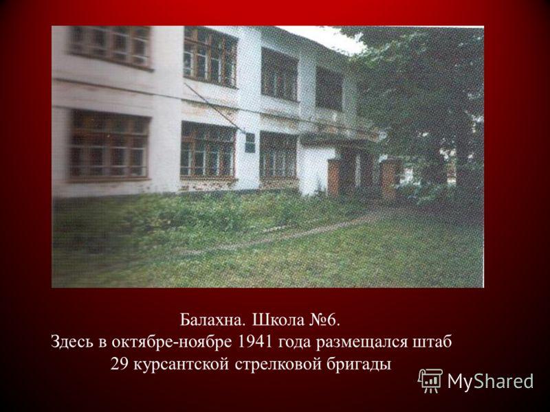 Балахна. Школа 6. Здесь в октябре-ноябре 1941 года размещался штаб 29 курсантской стрелковой бригады