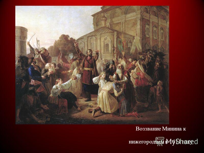 Воззвание Минина к нижегородцам в 1611 году