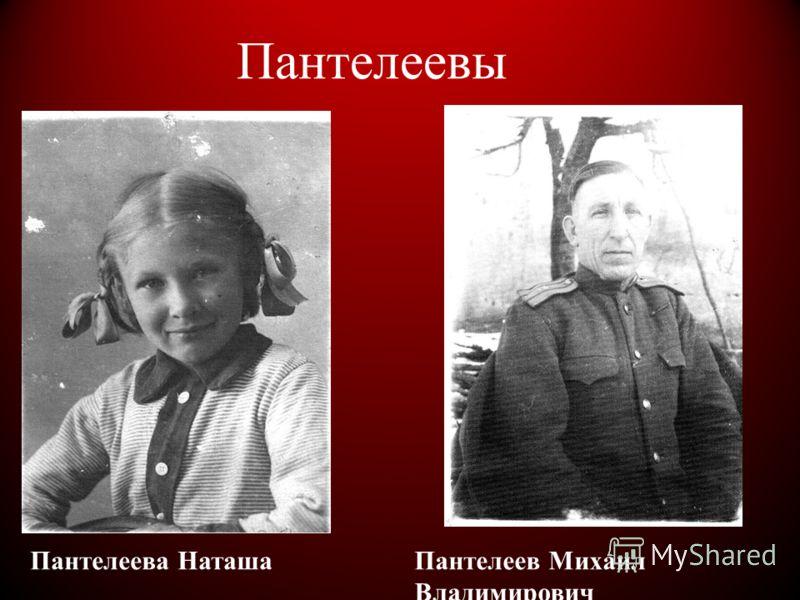 Пантелеева НаташаПантелеев Михаил Владимирович Пантелеевы