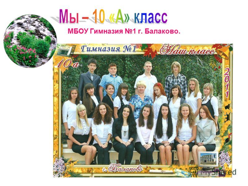 МБОУ Гимназия 1 г. Балаково.