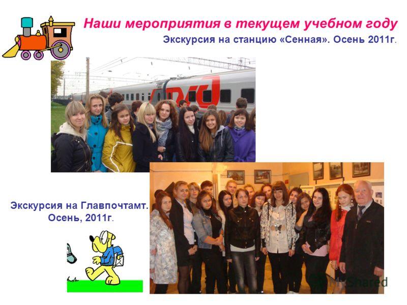 Наши мероприятия в текущем учебном году Экскурсия на станцию «Сенная». Осень 2011г. Экскурсия на Главпочтамт. Осень, 2011г.