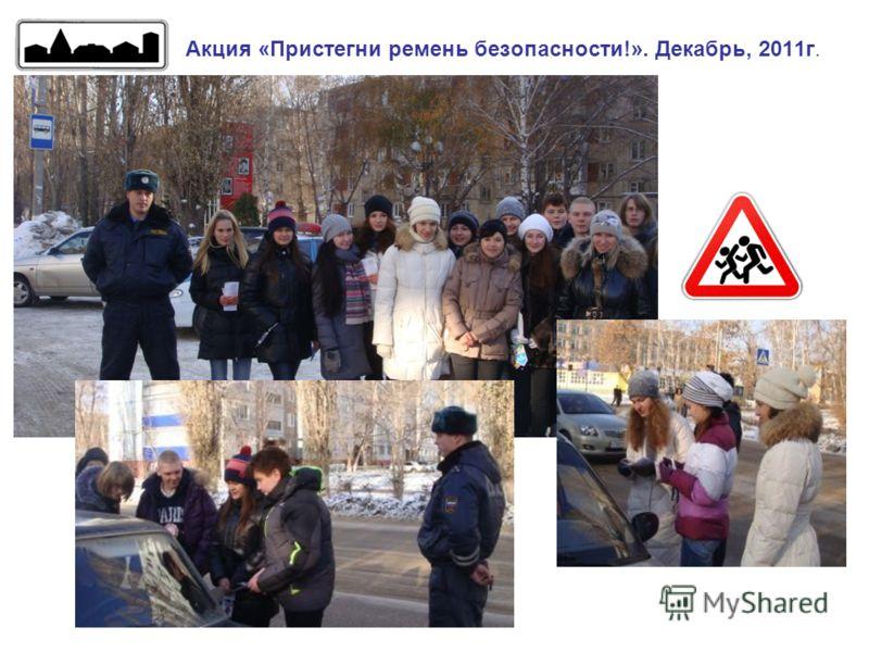 Акция «Пристегни ремень безопасности!». Декабрь, 2011г.