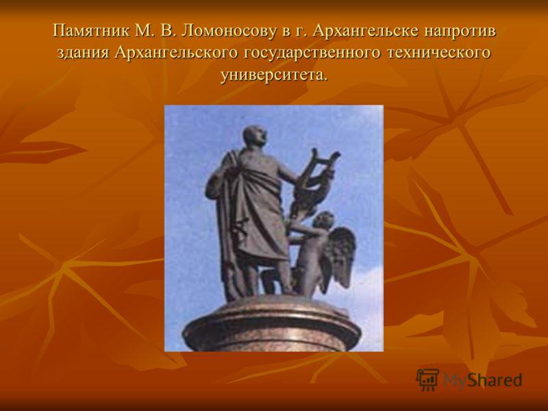 Памятник М. В. Ломоносову в г. Архангельске напротив здания Архангельского государственного технического университета.