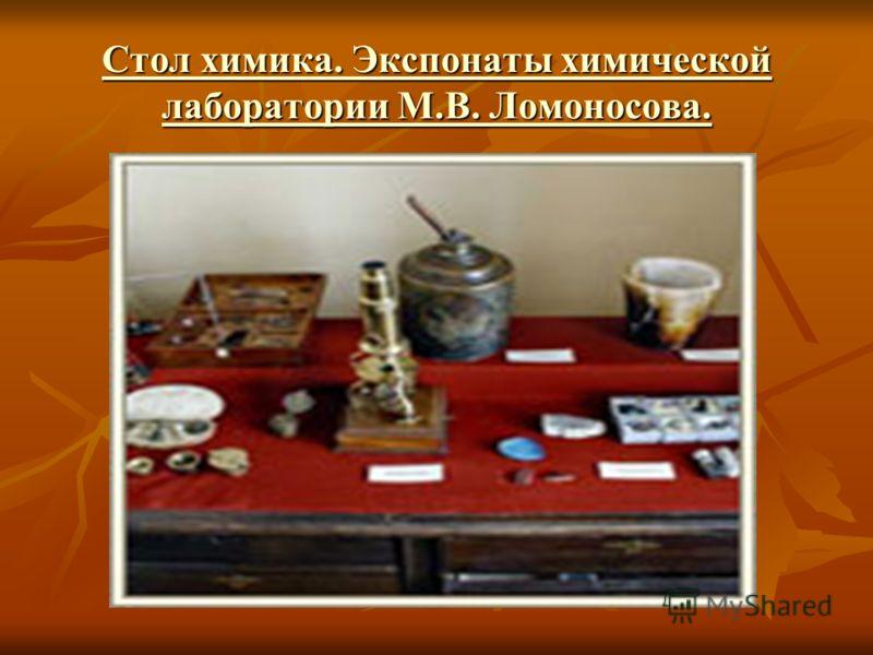Стол химика. Экспонаты химической лаборатории М.В. Ломоносова. Стол химика. Экспонаты химической лаборатории М.В. Ломоносова.