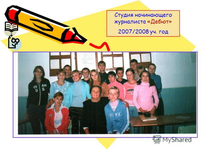 Студия начинающего журналиста «Дебют» 2007/2008 уч. год