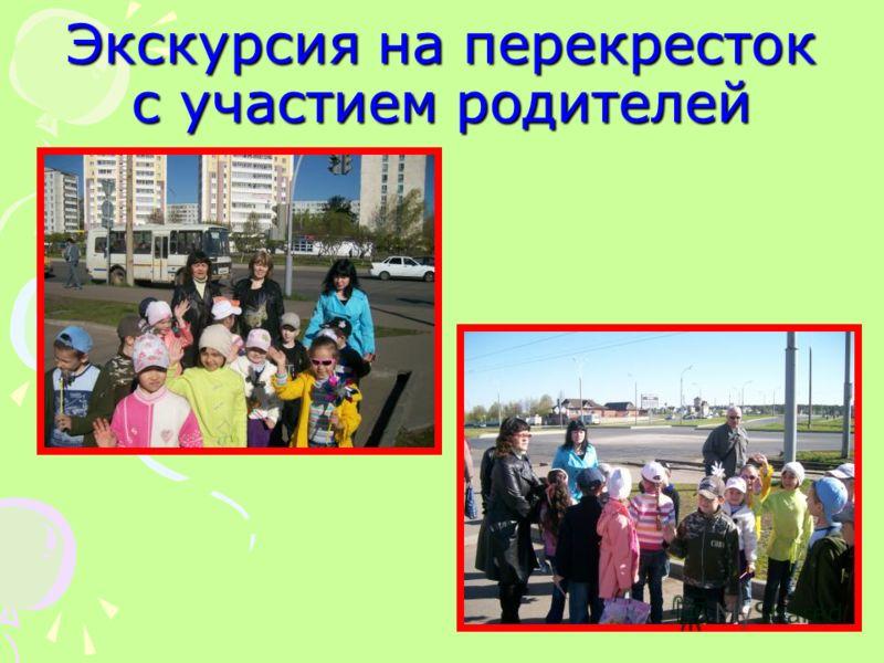 Экскурсия на перекресток с участием родителей