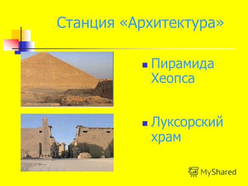 Станция «Архитектура» Пирамида Хеопса Луксорский храм
