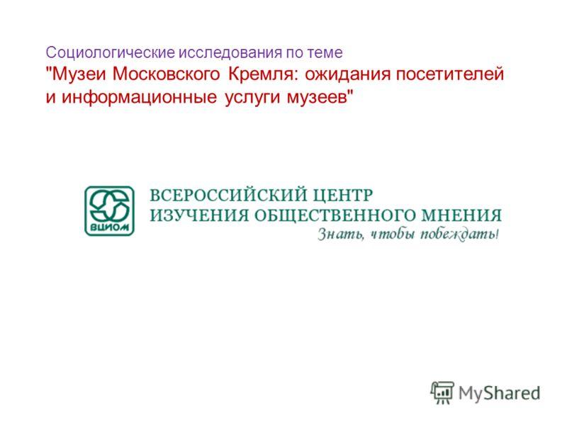 Социологические исследования по теме Музеи Московского Кремля: ожидания посетителей и информационные услуги музеев