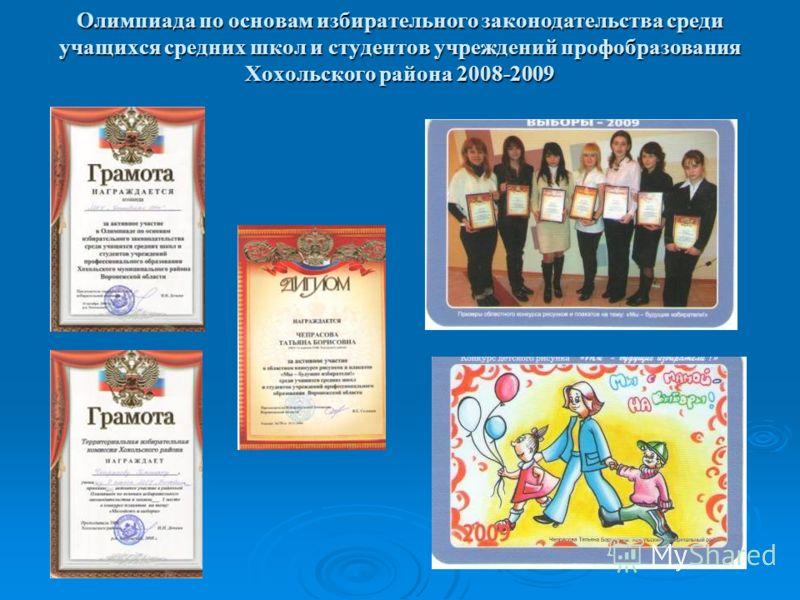 Олимпиада по основам избирательного законодательства среди учащихся средних школ и студентов учреждений профобразования Хохольского района 2008-2009