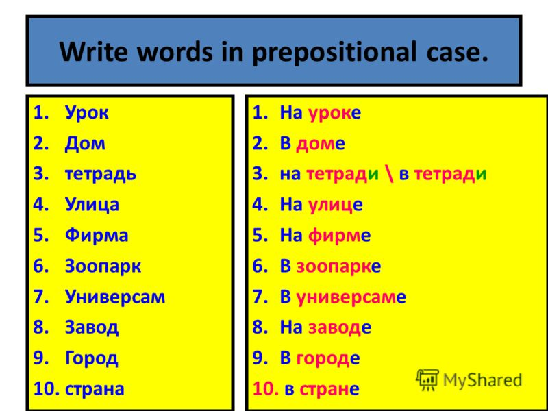 Write words in prepositional case. 1.Урок 2.Дом 3.тетрадь 4.Улица 5.Фирма 6.Зоопарк 7.Универсам 8.Завод 9.Город 10.страна 1.На уроке 2.В доме 3.на тетради \ в тетради 4.На улице 5.На фирме 6.В зоопарке 7.В универсаме 8.На заводе 9.В городе 10. в стра