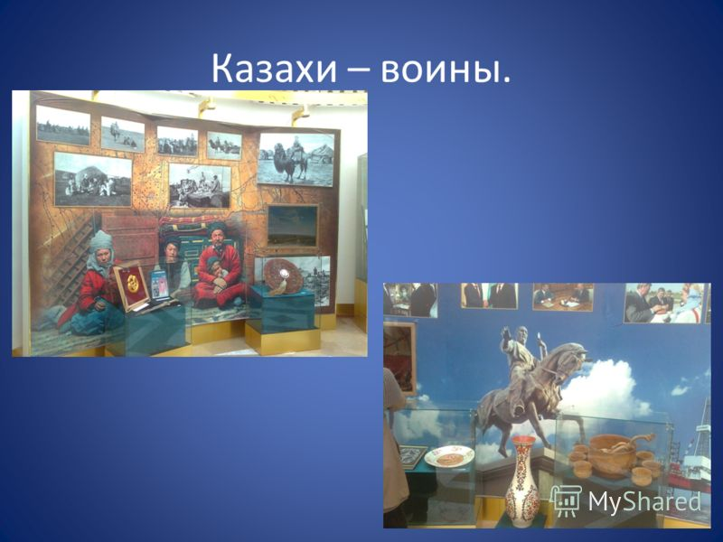 Казахи – воины.