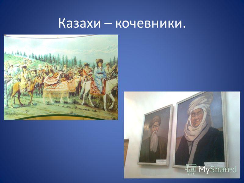 Казахи – кочевники.