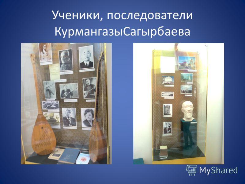 Ученики, последователи КурмангазыСагырбаева