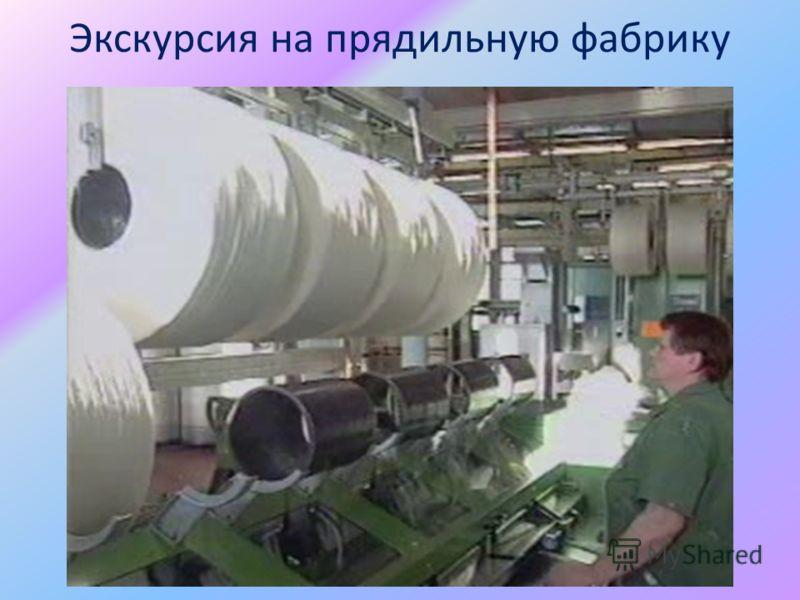 Экскурсия на прядильную фабрику