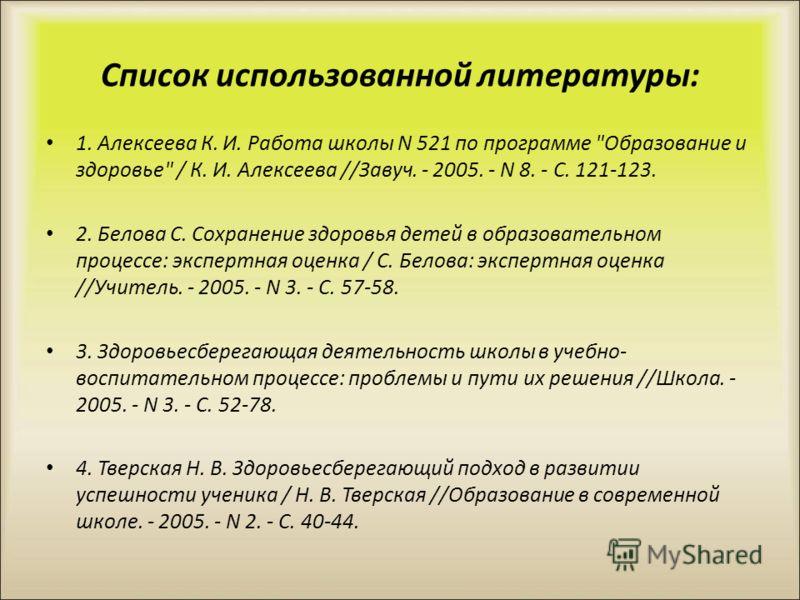 Список использованной литературы: 1. Алексеева К. И. Работа школы N 521 по программе
