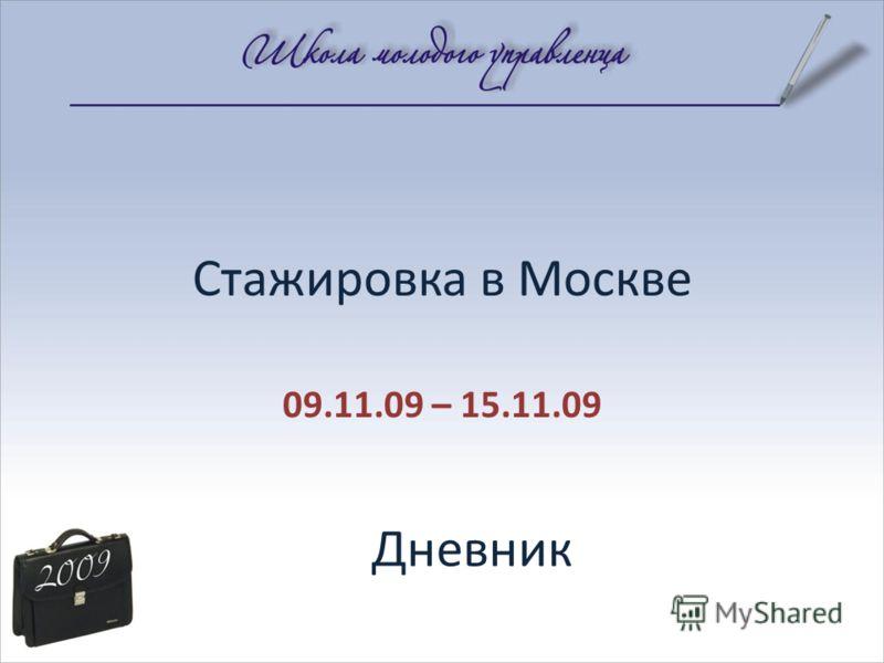 Стажировка в Москве 09.11.09 – 15.11.09 Дневник