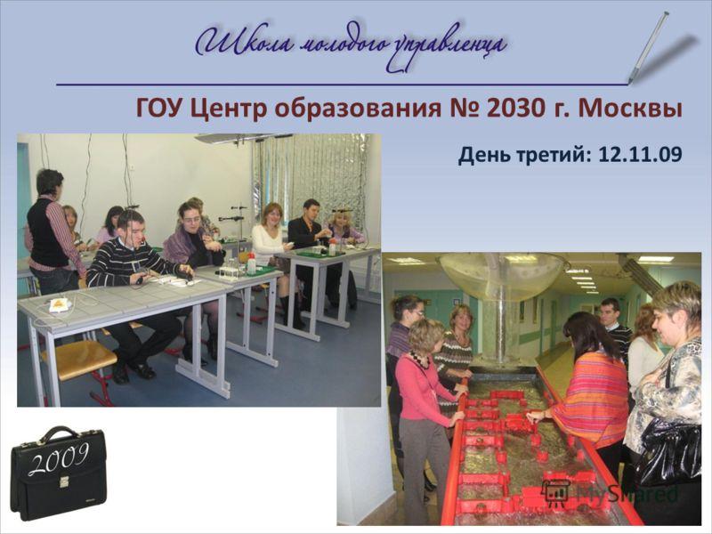 День третий: 12.11.09 ГОУ Центр образования 2030 г. Москвы