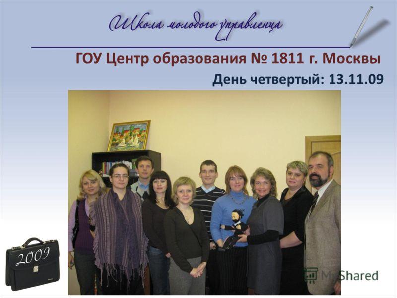 День четвертый: 13.11.09 ГОУ Центр образования 1811 г. Москвы