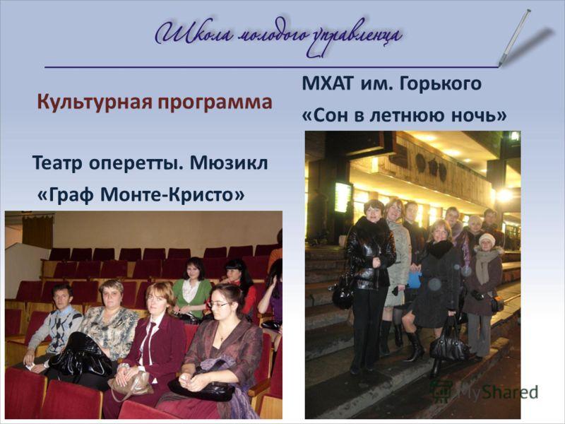 Культурная программа Театр оперетты. Мюзикл «Граф Монте-Кристо» МХАТ им. Горького «Сон в летнюю ночь»