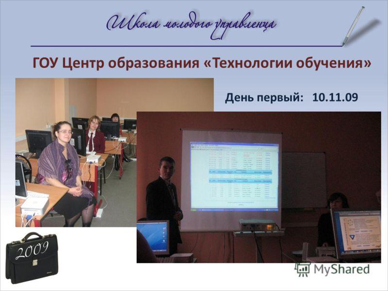 День первый: 10.11.09 ГОУ Центр образования «Технологии обучения»
