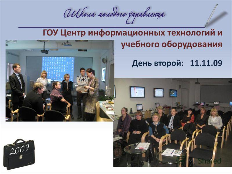 День второй: 11.11.09 ГОУ Центр информационных технологий и учебного оборудования