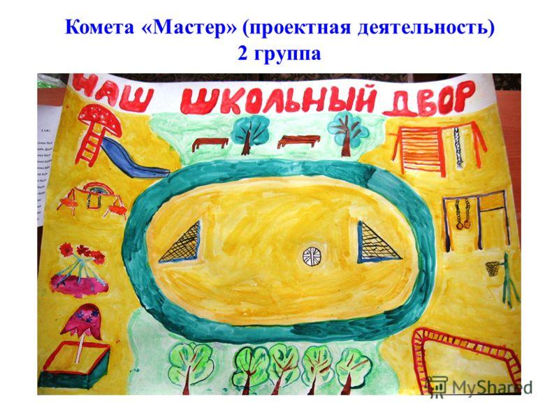 Комета «Мастер» (проектная деятельность) 2 группа