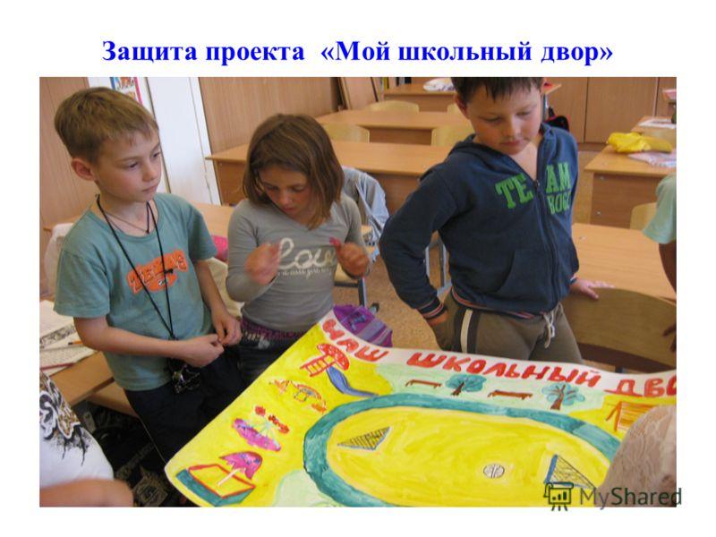 Защита проекта «Мой школьный двор»