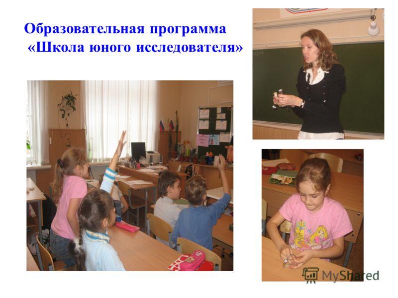 Образовательная программа «Школа юного исследователя»