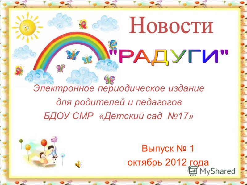 Выпуск 1 октябрь 2012 года Электронное периодическое издание для родителей и педагогов БДОУ СМР «Детский сад 17»