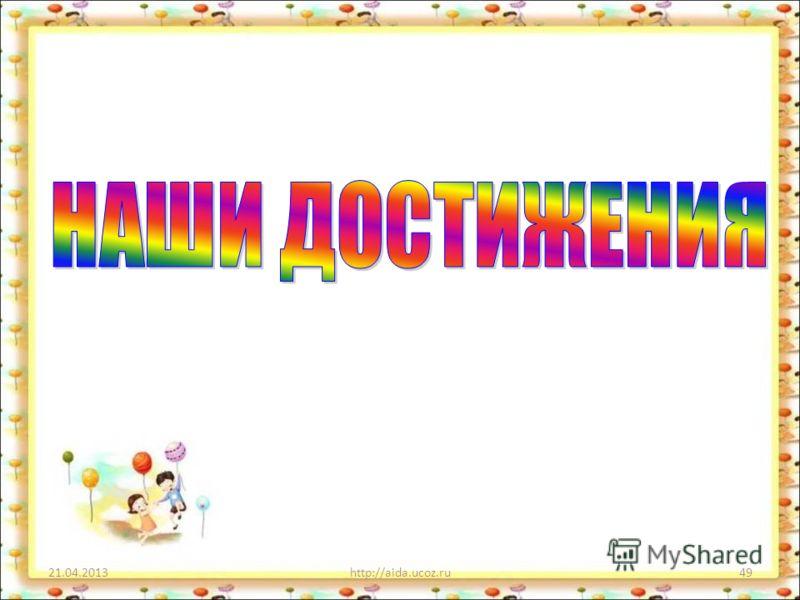 21.04.2013http://aida.ucoz.ru49