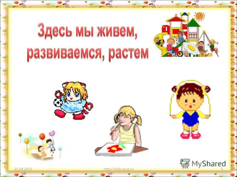 21.04.2013http://aida.ucoz.ru5