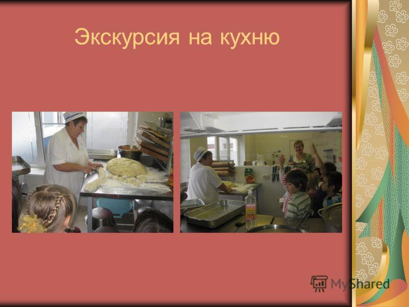 Экскурсия на кухню