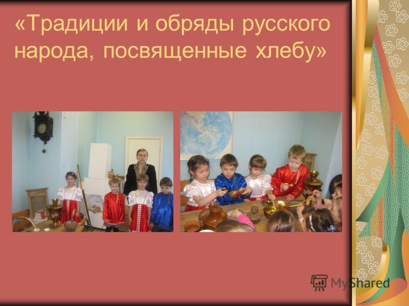 «Традиции и обряды русского народа, посвященные хлебу»