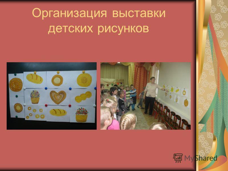 Организация выставки детских рисунков