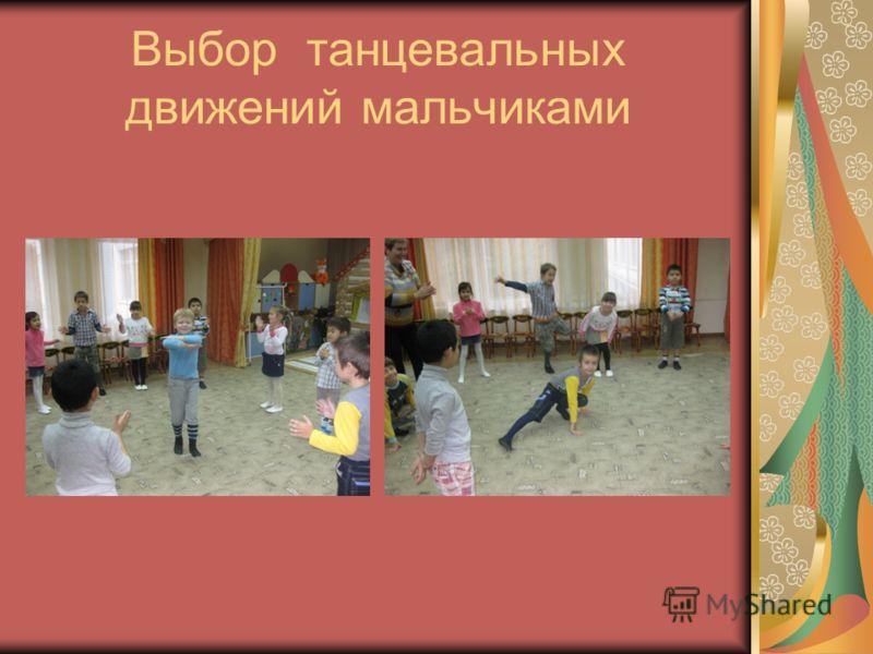 Выбор танцевальных движений мальчиками
