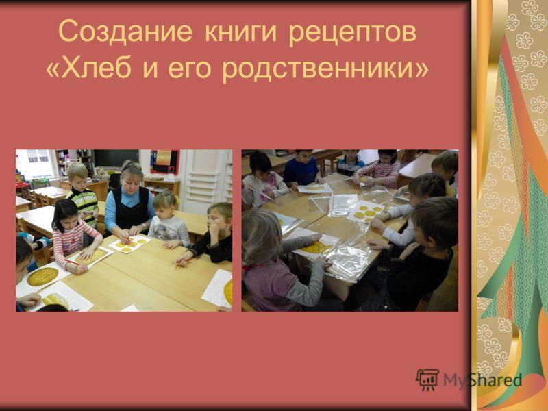 Создание книги рецептов «Хлеб и его родственники»