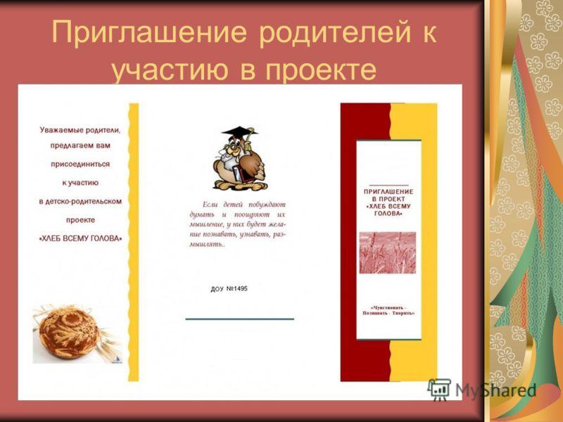 Приглашение родителей к участию в проекте