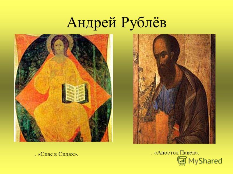 Андрей Рублёв. «Спас в Силах».. «Апостол Павел».