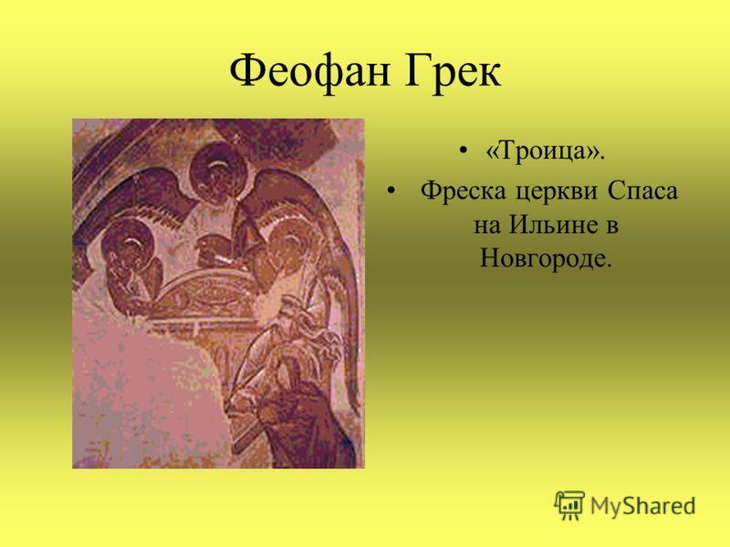Феофан Грек «Троица». Фреска церкви Спаса на Ильине в Новгороде.